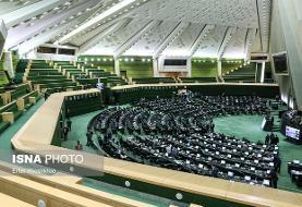 بیانیه نمایندگان مجلس در محکومیت اقدام فرانسه در توهین به پیامبر(ص)