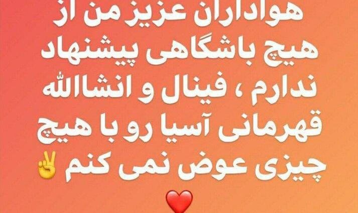 گل محمدی: هیچ پیشنهادی ندارم، فقط فینال