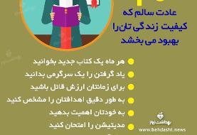 اینفوگرافیک/۱۰ عادت سالم برای بهبود کیفیت زندگی
