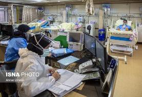 آخرین آمار قربانیان کرونا در کشور/ ۴۸۶۱ تن در وضعیت شدید بیماری