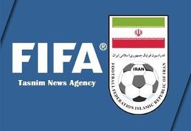 فیفا پاسخ فدراسیون فوتبال ایران را داد