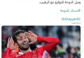 انتقال خلیلزاده به الریان نهایی شد؟/عکس