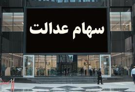 ارزش سهام عدالت امروز ۱ آبان ۹۹؛ پایان هفته کابوسوار بورس