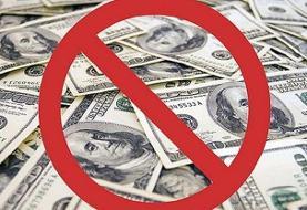 پیشبینی آلاسحاق از آینده قیمت دلار/ ۸۰ میلیارد دلار از منابع ایران بلوکه شد