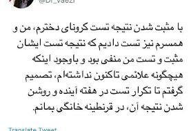 محمود واعظی به قرنطینه خانگی رفت