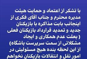 اختلاف عبدیان با سرپرست استقلال با قهر ، علنی شد