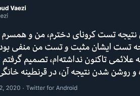 همسر و دختر رئیس دفتر رئیسجمهور به کرونا مبتلا شدند/ محمود واعظی به قرنطینه رفت