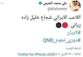 انتقال شجاع خلیلزاده به الریان تأیید شد/عکس