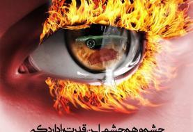 چشم و هم چشمی از منظر اسلام