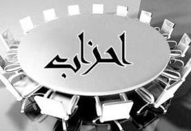 انتخابات شورای مرکزی حزب پایداری انقلاب اسلامی برگزار شد