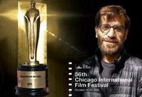 «جنایت بیدقت» برنده هوگوی نقرهای جشنواره شیکاگو شد