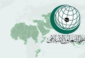 سازمان همکاری اسلامی، اهانت به پیامبر اسلام را محکوم کرد