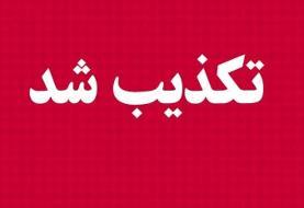 راهزنی در گردنه امامزاده اسماعیل اقلید صحت ندارد