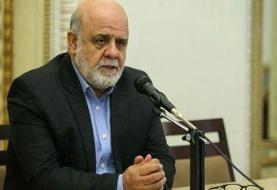 آمریکا: تحریم سفیر ایران در عراق/ واکنش ایرج مسجدی: خوشحال شدم