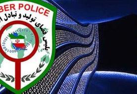 هشدار پلیس به دریافت کنندگان کد بورسی