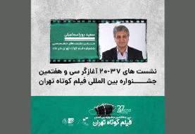 نشستهای «۳۷-۲۰» آغازگر جشنواره فیلم کوتاه تهران میشود