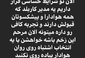 سپهر حیدری خطاب به وزارت ورزش: پرسپولیس را زخمیتر نکنید!/عکس