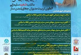 تبیین نظامات مکتب شهید حاج قاسم سلیمانی توسط فرمانده سپاه ثارالله استان کرمان