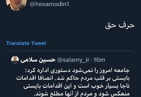 واکنش توئیتری مشاور روحانی به صحبت های فرمانده کل سپاه؛ حرف حق...