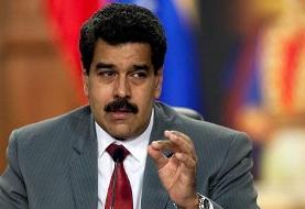 مادورو: برای استقلال تسلیحاتی ونزوئلا از ایران مشورت خواهیم گرفت