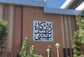 تسنیم: هیئت علمی شدن فرزند روحانی تایید شد