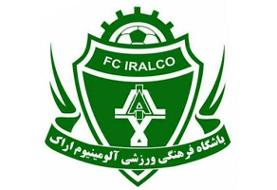 باشگاه آلومینیوم اراک عذرخواهی کرد