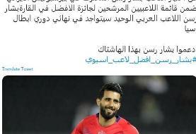 رسانه عراقی: بشار رسن نامزد بهترین بازیکن سال ۲۰۲۰ آسیا شد