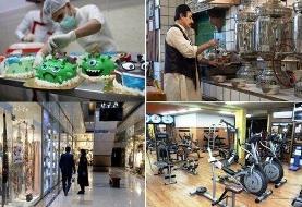 جزئیات محدودیتهای کرونا در تهران از فردا | فعالیت کدام مشاغل ممنوع ...