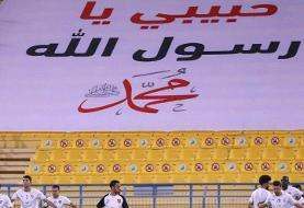 تزیین ورزشگاه الغرافه قطر با نام پیامبر اسلام (ص)