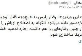 واکنش محمود صادقی به مرگ جنجالی مهرداد سپهری در جریان دستگیری