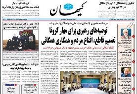 کیهان: با دلار ۳۰ هزار تومانی ظریف و جهانگیری چه دارند به مردم بگویند
