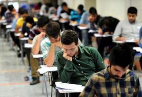 نتایج آزمون کارشناسی ارشد اعلام شد+جزئیات و زمان ثبت نام پذیرفته شدگان ارشد