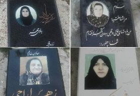 تصاویر مخدوششده سنگ مزار زنان در مازندرانبه حالت اول برگشت |عذرخواهی از خانوادههای متوفیان