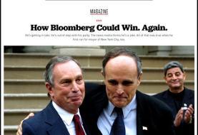 در رسانههای آمریکا؛ قمار دو شهردار سابق نیویورک بر سر ترامپ و بایدن