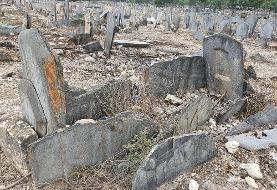 قیام قبرها/ تخریب سنگهای تاریخی برای دفن مردگان جدید سفیدچاه!