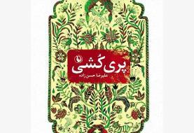 پری کشی بررسی شد/ معرفی داستانهای مناطق شمالی ایران