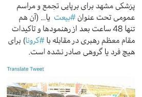 واکنش جهانپور به تجمع چندهزار نفری در مشهد در اوج کرونا