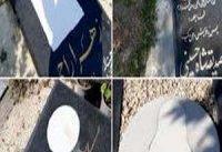 حذف تصویر زنان از روی سنگ قبرها