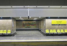 سقوط مرگبار در ایستگاه متروی تهران | ۳ کارگر جانباختند