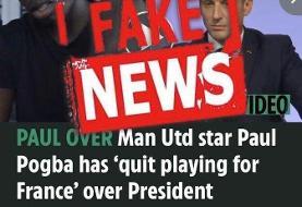 پل پوگبا تکذیب کرد: خداحافظی نکردهام!/عکس
