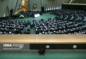 آغاز جلسه علنی مجلس/طرح اقدام راهبردی برای لغو تحریم ها در دستور کار
