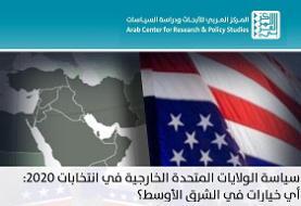سیاست خاورمیانهای آمریکا در عهد ترامپ یا بایدن