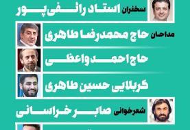 انتقادهای تند از برگزاری جشن بیعت در مشهد