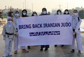 مراسم روز جهانی جودو با «شعار جودو ایران را بازگردانید» برگزار شد