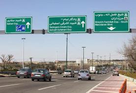 تغییر نام ۱۴ خیابان و معبر عمومی شهر تهران