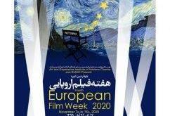 چهارمین دوره هفته فیلم اروپایی برگزار میشود/ اعلام جزییات رویداد