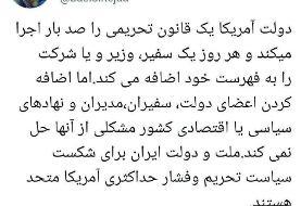واکنش سفیر ایران در لندن به تحریم زنگنه