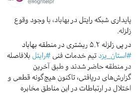 ارتباطات رایتل در استان یزد، بدون اختلال، برقرار است