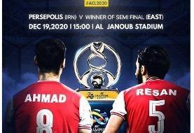 تصویر دو ستاره پرسپولیس روی پوستر فینال لیگ قهرمانان آسیا/عکس