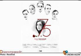 حضور «هفت و نیم» در جشنواره فیلمهای آسیایی بارسلون